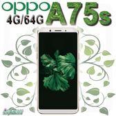 【星欣】OPPO A75s 4G/64G 6吋大螢幕 AI人臉辨識 高智慧 自拍2000萬 捕捉美一瞬間 直購價