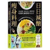 日日減醣瘦身料理:肉品海鮮.蔬食沙拉.鍋物料理,吃飽吃滿還瘦18公斤,無痛減醣瘦