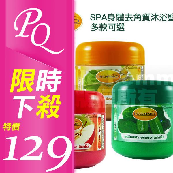 泰國 Legano SPA身體去角質沐浴鹽 Spa Salt 750g 多款可選【PQ 美妝】