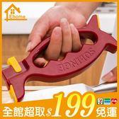 ✤宜家✤家用五合一魚形快速磨刀器 磨刀石 磨剪刀 金鋼砂