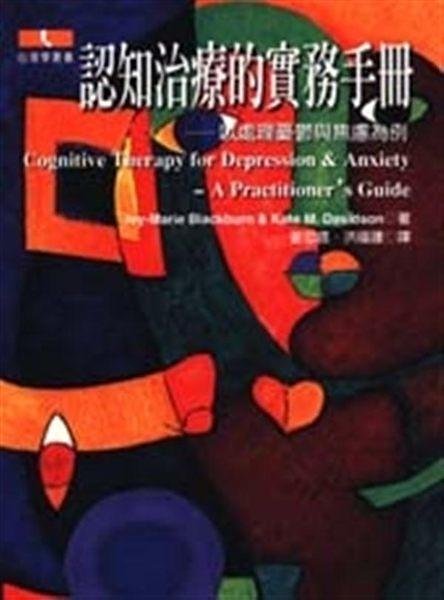 認知治療的實務手冊