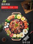 韓式電燒烤爐家用無煙火鍋燒烤一體鍋不粘烤肉機烤涮多功能電烤盤igo 蓓娜衣都