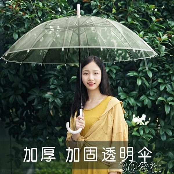 雨傘 16骨透明雨傘長柄大號雙人直柄雨傘女清新少女心ins訂製logo 3C公社YYP