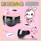 兒童電動電瓶摩托車頭盔卡通防曬
