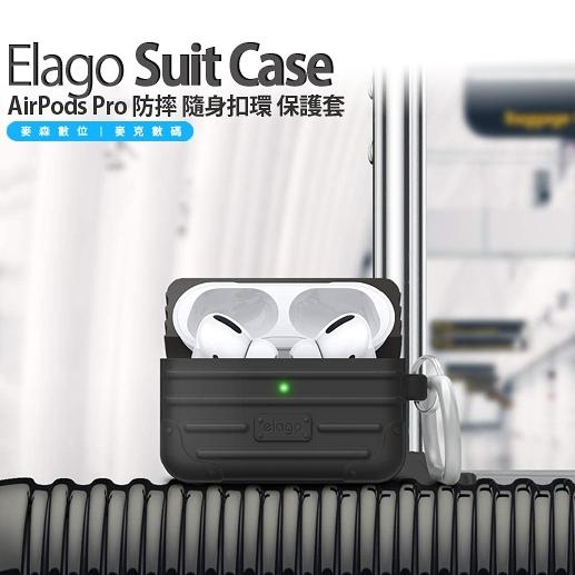 elago Suit Case AirPods Pro 防摔 隨身 扣環 保護套 行李箱 造型