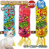 【zoo寵物商城】 CATNIP露西有機貓草貓抱枕20.5CM