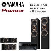 YAMAHA 山葉 RX-V383 擴大機 + Pioneer 先鋒 S-RS55TB(B) 5聲道劇院喇叭【公司貨保固+免運】