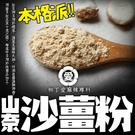 柳丁愛 山奈粉 沙薑粉100g【A438...