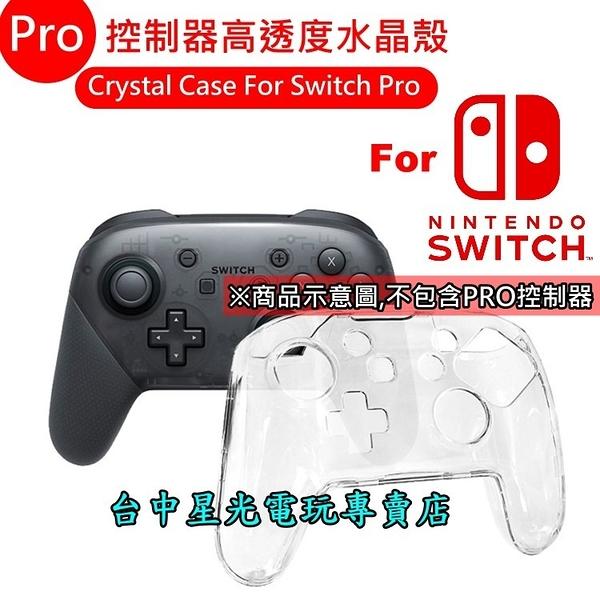 【NS週邊 可刷卡】☆ KJH Switch Pro控制器 晶透保護殼 PC 透明水晶殼 ☆【台中星光電玩】