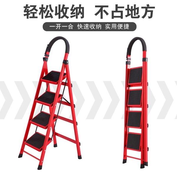 梯子 梯子家用折疊伸縮梯多功能加厚室內人字梯四五多步踩踏梯【快速出貨】