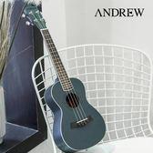 尤克麗麗 安德魯尤克里里23寸藏藍色ukulele烏克麗麗26寸夏威夷小吉他電箱 MKS免運