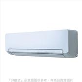 《全省含標準安裝》華菱【DTS-140KIVS/DN-140KPIVS】變頻分離式冷氣23坪 優質家電