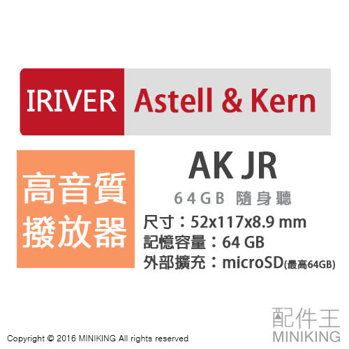 【配件王】日本代購 IRIVER Astell&Kern AK JR 64GB 隨身聽 撥放器 USB DAC DSD