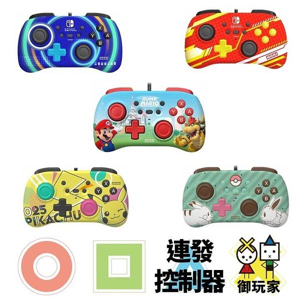 現貨 NS HORI 迷你連發控制器 五色 顏色請於規格處選擇