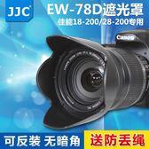 遮光罩佳能LH-78D鏡頭遮光罩單反相機鏡頭可反裝保護罩72mm配件