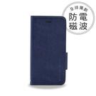X-SHELL IPHONE 6/6s 防電磁波真皮手機皮套 (時尚拼接紋 寶石藍)
