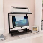 螢幕架 顯示器底座增高架打印機架子辦公桌收納置物架台式電腦收納架子【快速出貨八折下殺】