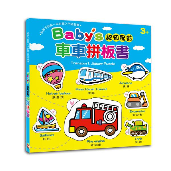 Baby s 認知配對車車拼板書【內含23片拼圖】