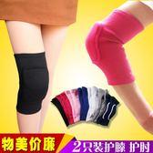 冰刀運動護膝加厚海綿防護黑色護肘跪地防磕碰護具男兒童舞蹈用 居享優品
