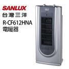 台灣三洋 SANLUX  電暖器 R-C...