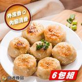 【吃浪食品】港式脆皮小煎包 6包組(1300g±3%/1包50顆)