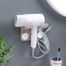 吹風機架 吹風機置物架衛生間壁掛免打孔浴室電吹風筒掛架廁所收納架子家用