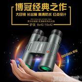 望遠鏡 望遠鏡驢友高倍高清微光夜視演唱會手持雙筒戶外旅游望眼鏡 DF 科技藝術館