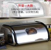 不銹鋼麵包收納箱多用途廚房儲物盒家用開窗款【大】