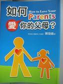 【書寶二手書T1/親子_HQT】如何愛你的父母_陳海倫