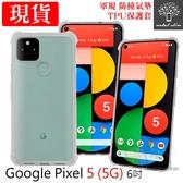 快速出貨 現貨.Metal-Slim Google Pixel 5 (5G) 軍規 防撞氣墊TPU 手機保護套 6吋