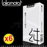 情趣用品-熱銷商品 衛生套【保險套大特賣】岡本OK Okamoto City-Natural 清純型 保險套(10入X6盒)