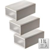 【收納屋】「GD積木式」11L 抽屜整理箱 (三入)