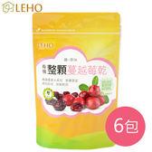 LEHO《嚐。原味》有機整顆蔓越莓乾130g(6入)