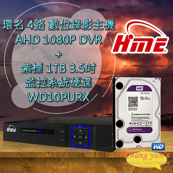 環名 HME 4路 數位錄影主機 AHD 1080P DVR + WD10PURX 紫標 1TB 3.5吋 監控系統硬碟