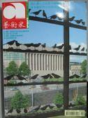 【書寶二手書T5/雜誌期刊_NAW】藝術家_371期_林布蘭特四百年特別報導等