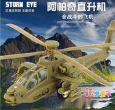 飛機模型 仿真長弓阿帕奇武裝直升機模型合金戰斗機小飛機玩具兒童航模擺件 多款可選