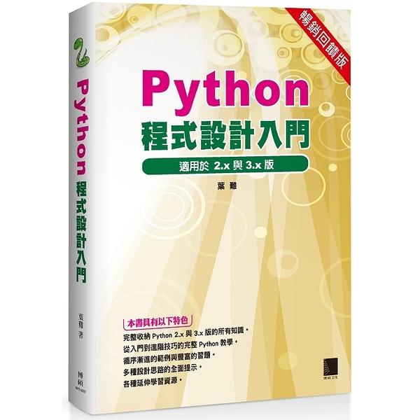 Python程式設計入門(暢銷回饋版)