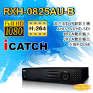 高雄/台南/屏東監視器 RXH-0825AU-B H.264 8路 混合型 DVR 錄影主機 200萬畫素