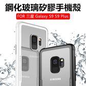 三星 SAMSUNG Galaxy S9 Plus 手機殼 鋼化玻璃殼 全包 四角保護 簡約 防摔 9H防爆 保護殼