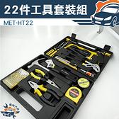[儀特汽修]22合一家用工具組 HT22 尖嘴鉗 居家用具 電工膠帶 羊角錘 MET-HT22
