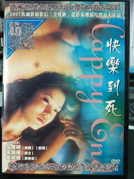 挖寶二手片-Z60-009-正版DVD-韓片【快樂到死】-全度妍 朱鎮模 崔岷植(直購價)