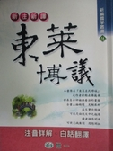 【書寶二手書T2/文學_NSC】新注新譯東萊博議_吳紹志