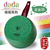 『義廚寶』塔塔系列_20cm電磁料理湯鍋 [墨酪綠] ✎盡情揮灑料理的色彩✐