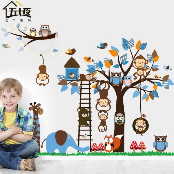 動物樂園卡通兒童房墻貼猴子長頸鹿樹寶寶臥室幼兒園貼紙畫可移除JY【限量85折】