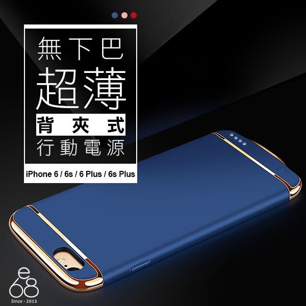 無下巴 超薄 背蓋電池 iPhone 6s 手機殼 iPhone 6 Plus 背夾 背殼 行動電源 充電 手機殼 無線 充電電池