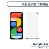 Google Pixel 3a XL 滿版全膠鋼化玻璃貼 保護貼 保護膜 鋼化膜 9H鋼化玻璃 螢幕貼 H06X7