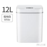 感應垃圾桶 智能家用客廳衛生間廚房創意自動感應帶蓋大號電動 FR10796『俏美人大尺碼』