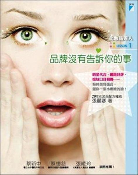 (二手書)化妝品達人LESSON1:品牌沒有告訴你的事