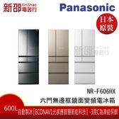 *新家電錧*【Panasonic國際NR-F606HX-X1/N1/W1】600L六門無邊框玻璃系列電冰箱