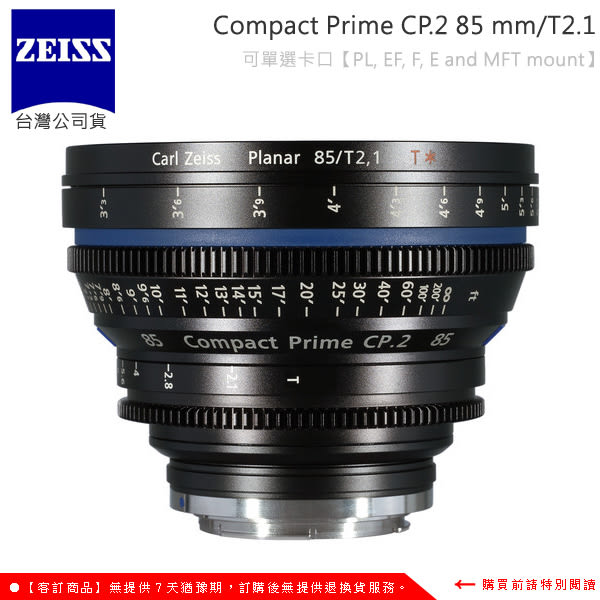 EGE 一番購】【客訂】Zeiss Compact Prime CP.2 85mm/T2.1 電影鏡頭【公司貨】